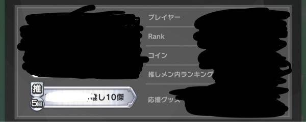ドボンについてです AKB48のドボンも同じだと思いますこの称号の○○推し10傑とはなんですか?左側の5回という数字も気になります。 これとは別に金色で○○推し神というのもあるんですけどあれはなんですか?がぞうのより凄い称号ということはわかるんですけど、、、