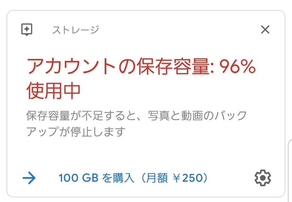 Googleアカウントに画像のようなお知らせ?が来たのですが、アカウントの保存容量を増やすにはどうすればいいでしょうか?