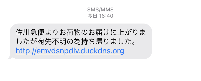 緊急⚠️教えてください。 佐川急便から、このようなメッセージが届きましたが、調べてみたらこのメッセージは偽だと知りました。 しかし、このURL?をタッチしてしまいました。 タッチしたところAppleにログインしてと出ましたが、そこでおかしいと気づきログインはしていません。 ログインしていませんが、1度サイトに入ってしまいました。 ログインしていないからこのままメッセージを捨て放置しても大丈夫でしょうか? なにか問題があるようでしたら対処法を教えてください。 お願いします。