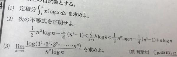 (2)の問題の解説で、自然数kに対して、k≦x≦k+1のときklogk≦xlogx≦(k+1)log(k+1)となっているんですが何でこう変形できるんですか?