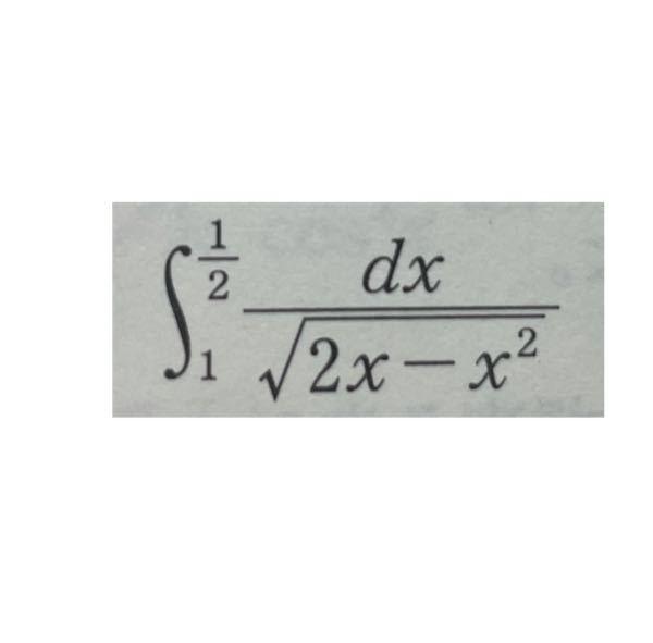 数学3 この問題の解き方を教えてください。