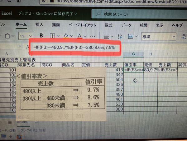 エラーが出ます。学校で習い始めたばかりで全然分からず( ; ; )Excel詳しい方、どこが間違っているか教えてください( ; ; )