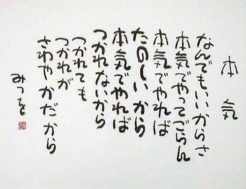 この相田みつをさんの本気という詩の表現技法と形式を教えてください また、表現技法についてはどこがこの表現になっているなど詳しく教えて貰えると嬉しいです!!よろしくお願いします ♂️