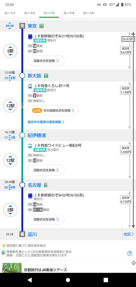 JRの乗車券について質問です。 写真のような経路で乗車したいのですが 乗車券が全て通しで16470円と表示されておりますが‥ どうゆう買い方をすればこのような値段になるのでしょうか? 連続乗車券?往復割引? 一筆書きではないので『東京都区内→東京都区内』のようには買えず何処かで区切らなければならないとおもったのですが‥ どなたかJRの規則にお詳しい方教えて下さい‥