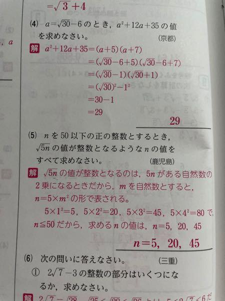 中学3年生数学の問題です。写真のカッコ5の問題です。期末テストで分からないところがあります。答えをみても何故n=5m* *二乗の形になるのか理解出来ません。助けて下さい。 ※m=自然数とした場合です。 私の考えとしては(√5n)*=m