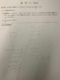 重積分の極座標変換についての質問です。 これの(2)で極座標変換を行うのですがどうやればいいかわかりません。 一応下に解いてみたのですが問題に対応する答えにはなりませんでした。 どなたかわかる方解いてみて頂 けるとありがたいです。 よろしくお願い致します。