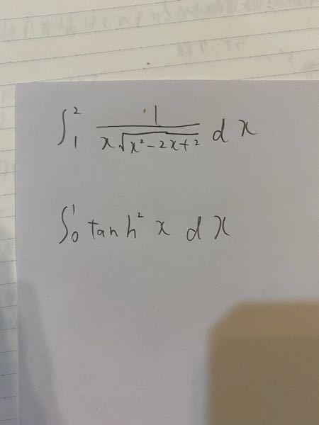 この2つの積分がわかりません! 途中式含めて教えて頂けないでしょうか…