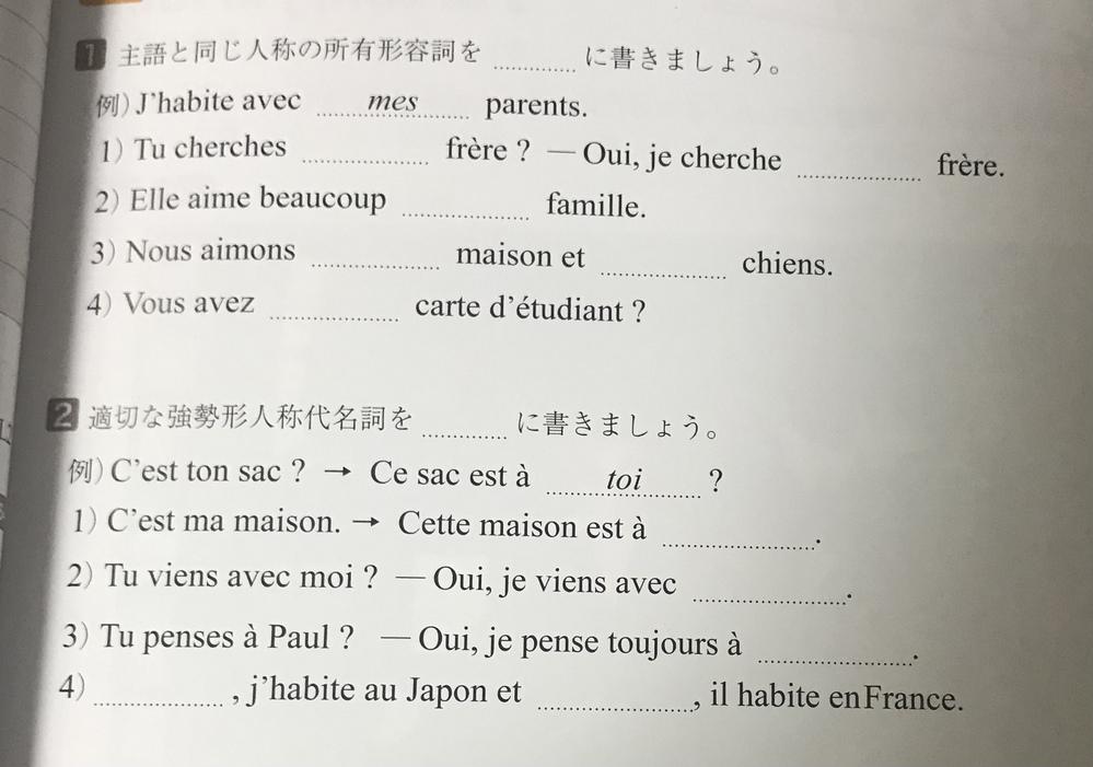 フランス語が得意な方お願いします。