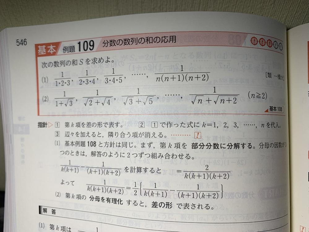 (2)の問題なのですが、n≧2とするのはなぜなのでしょうか?n≧1だとダメなところがあるのでしょうか?どなたかわかる方教えてください!