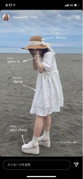 このワンピース sheinのワンピースみたいなんですけど、捜しても見つかりません。誰か見つけていただけませんか??