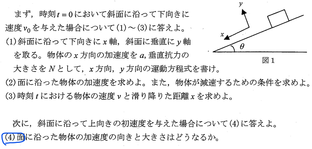 (4)に関してです。 上向きに速度をかけるので ma=-mgsinθ-μN となると思ったのですが、答えと違います。 どのように運動方程式を立てれば良いですか?