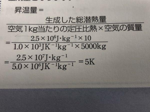 1番下の式で10の6乗になる理由が分からないので教えてください。