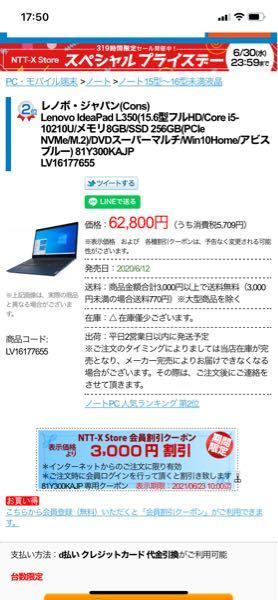 ノートパソコンの買い替えを検討中で条件はsSD搭載、メモリ8ギガ、CPUコアシリーズなのですが、こちらのノートパソコンは値段と性能を考えてどう思いますか?