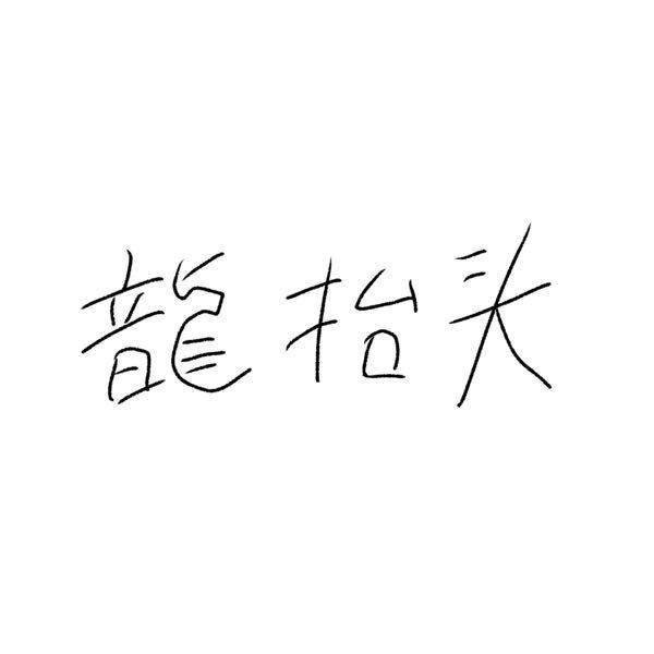 これってなんて読みますか?中国語ですか?