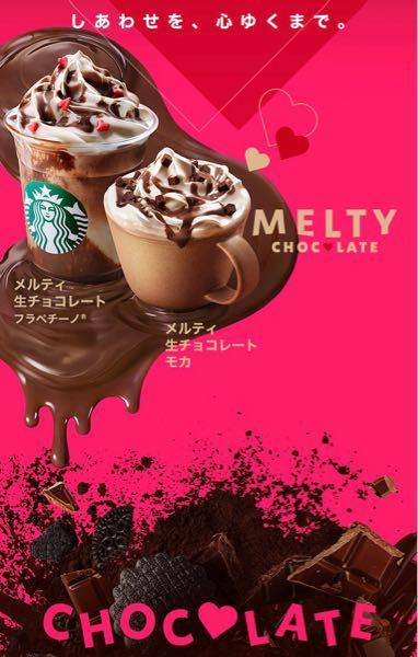 フォトショ、イラレに詳しい方に質問です。 以下、スタバのLPですが、とろっと溶けたチョコの描写?があります。さすがにこれは写真ですよね?? それともフォトショやイラレでこんな風に仕上がるのでしょうか…? https://www.starbucks.co.jp/cafe/melty_chocolate/