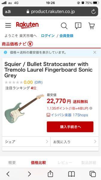 初めてエレキを買うのに、Fenderのストラトキャスターが欲しいんですけど、 これだけなんでこんなに安いんですか? 他のものは6〜10以上するものなのに… 偽物とかってあったりしますか? 元はこんなだけど、どこ製とか年代によって価値が高いだけでしょうか? 色はこんな感じの青緑っぽい色がいいんですけど、ほかありますか?