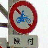 この標識は50cc以下対象で、断りがない場合は原付2種は走行可能ですか?