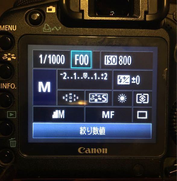 困ってます… カメラに詳しい方! 対処法などありましたら教えて下さい。 Canon EOS 5D Mark iiを使っているのですが、レンズを交換するとF値が00となり、全く変更出来ない時があります。 普段は24-105mm F4Lを使用しており、知人から75-300mm IS USMや、70-200mm F4Lのレンズを借りて電源を入れるとまずF値が00となります。 何度かシャッターを切ったりすると一時的に解消してF値を変更出来るのですが、しばらく何もしないでいるとF値が00となってしまいます。 この現象は何が原因なのでしょうか? 24-105mm F4L IS USMではこのような現象はありません。 恐らくカメラ本体に原因がある可能性が高いと思われますが、対処法はあるのでしょうか? もしくは修理に出した方が良いでしょうか?