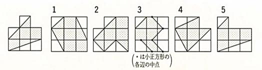 公務員 判断推理の問題です 左端の灰色の部分と同じ面積をもつのは□である。 □の答えとできれば解説をお願いします( ;∀;)