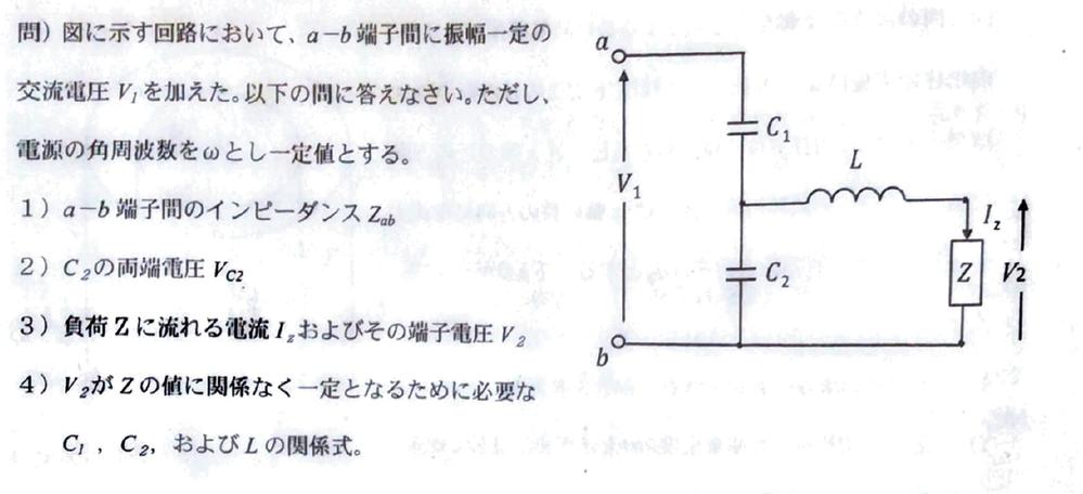 下記の問題の(1)において、インピーダンスZの求め方が分かりません... この場合、合成(複素)インピーダンスではなくインピーダンスの大きさで求めないといけないと思うのですが、虚部を分離しようとするととてつもなく複雑な式になってしまいます... 何かいい方法はありますか?
