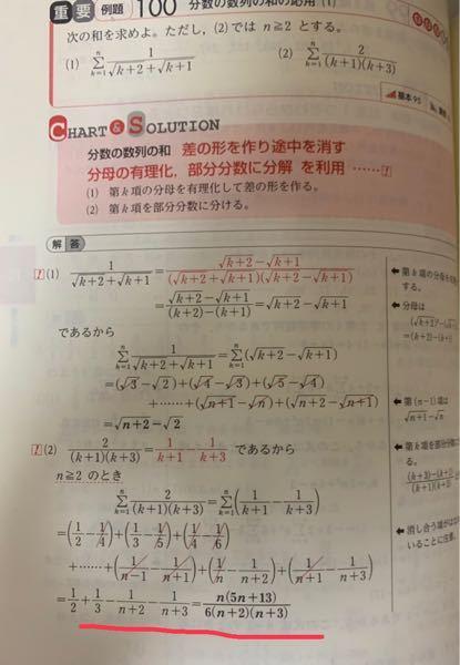 数Ⅱ、数列です。 下の方の赤線引いたところ(n(5n+13)/6(n+2)(n+3)を求める式)の途中式を教えてください。