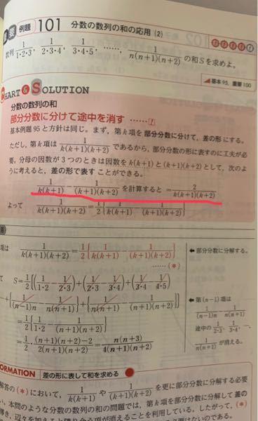 数Ⅱ、数列です。 下の方の赤線引いたところの途中式を教えてください。