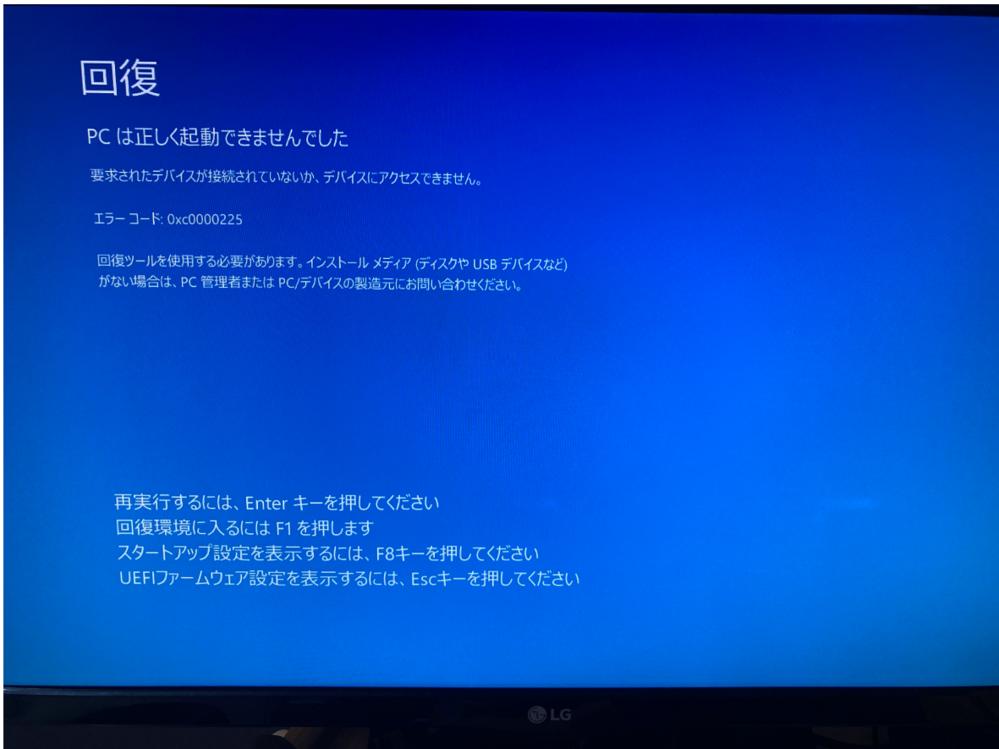 デスクトップパソコン、ガレリア、Windows10 pcは正しく起動できませんでした 0xc0000225 とエラーが出てしまいました。 その後回復ドライブを別のPCで作成ダウンロードして、電源...