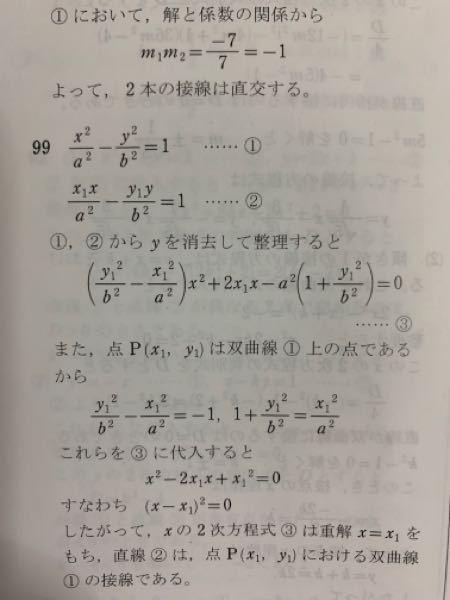 数学IIIについての質問です。 このyを消去というのはどういう方法で消去しているのでしょうか?