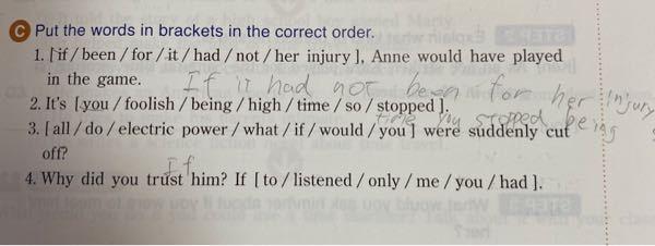 1から4の並び替えの自信がありません。 教えて頂きたいです。 仮定法の範囲です。