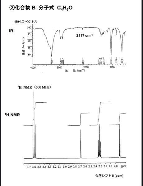 この化合物はなんでしょうか? 不飽和度2でIRからアルキンでアルコールもありそうかなっておもうんですけどnmrのシグナルを見るとどうしても同定できません。(特に右から2番目) 詳しい方いたら教えて欲しいです