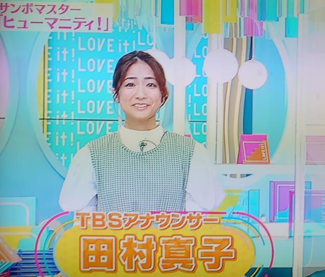 田村真子アナの可愛さ、仕事前のやる気をもらえましたか?