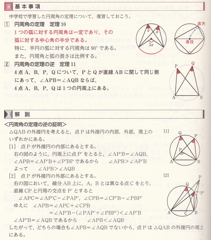 貼付ファイルについてお尋ねします。 円周角の定理の逆の証明についてです。[1][2]の証明で、 [1]は∠APB>∠AQBであるから、点Pが外接円の内部にある。 [2]は∠APB<∠AQBであるから、点Pが外接円の外部にある。 とそれぞれ理解しています。 円周角の定理は、1つの弧に対する円周角は一定なので ∠APB=∠AQBであれば、点Pは1つの円周上にあると思うのですが、 最後の結論で、∠APB=∠AQBでないから、 点Pは△QABの外接円の周上にあるとあります。 自分の考え方とまったく矛盾しており、わからなくなっています。 どこが間違っているのかご指摘いただけないでしょうか。