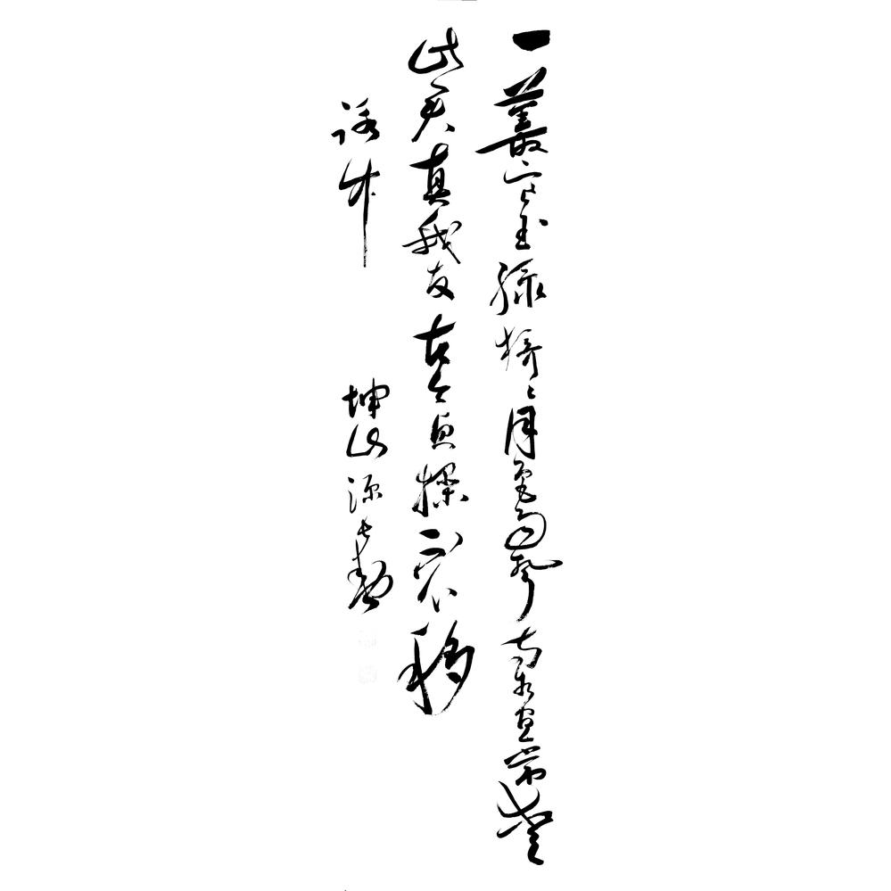 この掛軸に書いてある文の意味を知りたいです。読める方おられたら、書き下しと意味を教えていただけませんか?