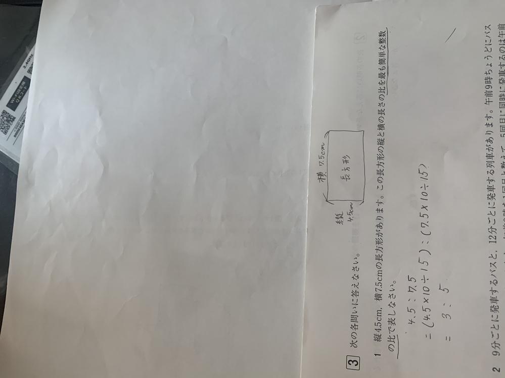 中学1年生の数学の問題なのですが 回答を見て式は、書いたのですが、 解らない事があり質問させて頂きます ➗15は、どうして➗15になるのでしょうか ご説明頂けましたら、よろしくお願いします。