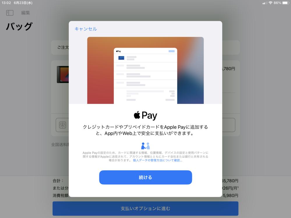 アプリ「Apple Store」で「Apple payで支払う」というのがあったのですが、 これはコンビニなどに売ってあるAppleの青いカードで課金できるのでしょうか?