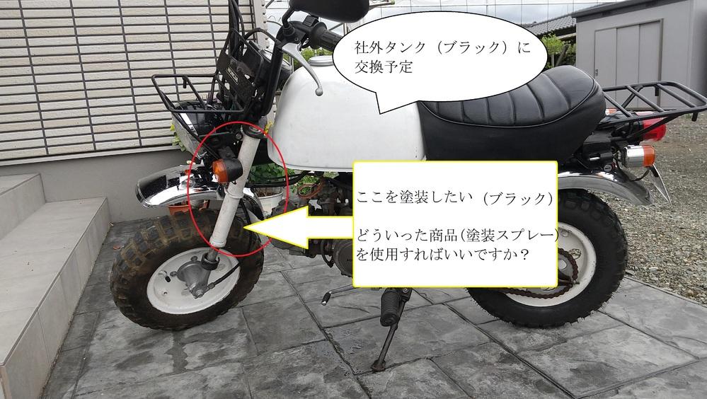 バイクの塗装をしたいのですがどういった塗装スプレーを購入すればいいですか? また、社外の燃料タンク(ブラック)に交換するのですが、ブラックでも種類があるのでしょうか。 中古で安く購入したバイクですが刷毛で雑に塗装されており、先日走っていたらガソリンタンク給油口周辺の塗料が溶けてきました。 なのでこの度自分で塗装にチャレンジしようと思いました。