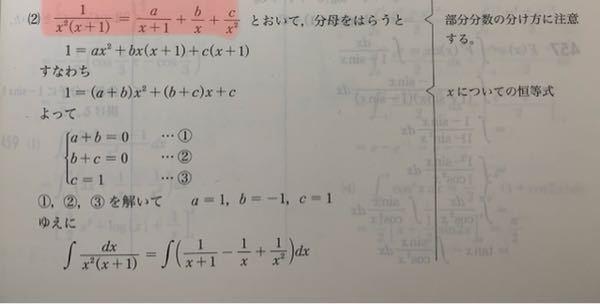 部分分数分解についてです。 なぜ b/x があるのかわかりません。そのまま解こうとしてしまうと成り立たないのはわかります。なぜ成り立たないのかがわかりません。