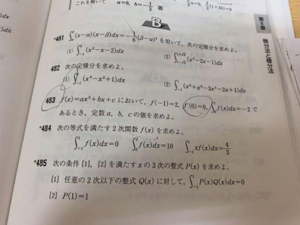 数2 定積分についてです 483番を教えて頂きたいです