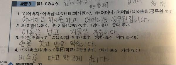 韓国語の問題を解きました。 添削お願いいたします。