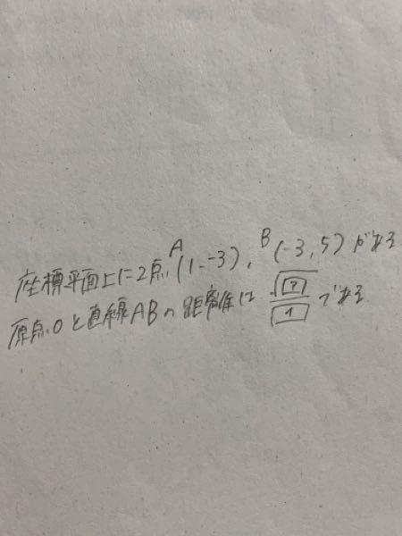 至急!!図形と方程式の問題なんですが、これはどのようにして解いたらいいでしょうか? 2点間の距離の公式を多分使うと思うんですが、どのように使ったらいいか分からなくて…