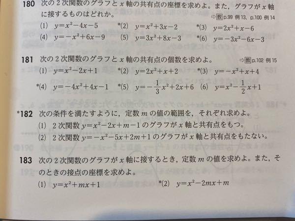 182の(1)の答えが分かりません。 答えを見たところD=(-2)²-4・1・(m-1)=4(2-m)となっていました。この、4(2-m)の意味がわかりません。どうしてそうなるのか教えてください。
