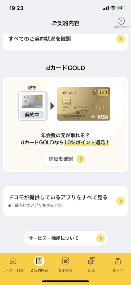 先週の土曜日にdカードの申し込みをしました。UQユーザーです。 今までなんの連絡もなくカードも届いていません。 しかしマイドコモを見てみると画像のようになっていました。審査通過したのでしょうか?教えてくださいよろしくお願いします