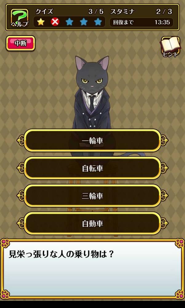 ゲームのなぞなぞがわかりません。 答えの分かる人、いませんか? 解説もほしいです。 もしくはこのアプリの名前を教えてほしいです。