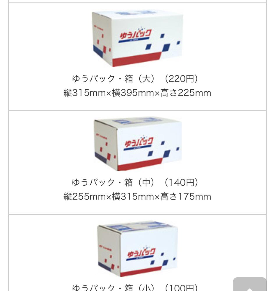 メルカリ専用の箱じゃなくて、このように郵便局で購入したゆうパックの段ボールで、らくらく?ゆうゆう?メルカリ便発送ってできますか?