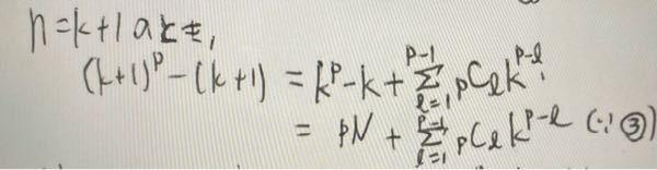 数学的帰納法 二項定理 この計算があまりよく分かりません。詳しく説明よろしくお願いしますm(_ _)m