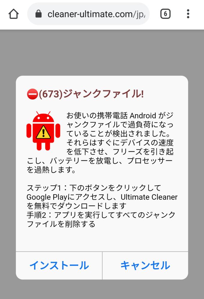 【これはウイルス感染でしょうか】 5/8 (撮ったスクリーンショットを1画面にまとめられないので、複数での質問です) スマホに身に覚えのない「警告」やら「メッセージ」等々が、クローム経由?で短時間のうちに大量に送られてくるようになってしまいました。 当初はバッテリー消耗の「警告」で、怪しいアプリへの誘導でした。 アプリをインストール→実行してしまったので、以後のようなメッセージが怒涛のように押し寄せてくるようになり、困っております。 現在は無視しているのみですが、復旧するための対処法を教えてください。