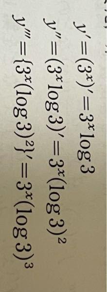 3^xlog3を微分するときは商の微分を使っていますか?また微分するときの途中式を教えてください