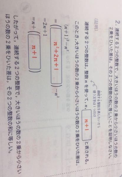 中3の数学の証明問題なのですが、この解説をして頂きたいです。 式の下から2段目の =2n+1 になるところまではどうしてそうなるか理解できるのですが、一番下の段の式が、どうしてこうなるのか理解できません。 どのようにしたら2n+1がn+(n+1)になるのでしょうか?