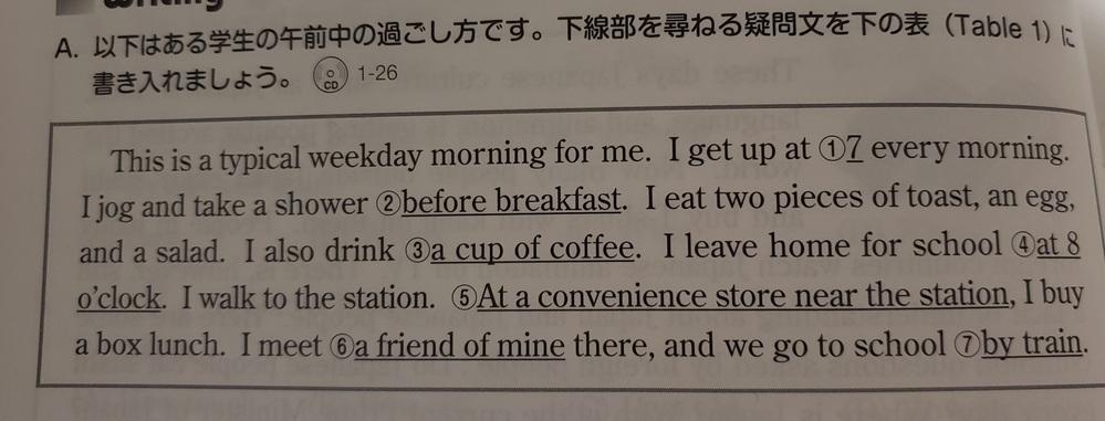 この疑問文はどのように作ればいいのでしょうか模範を教えてください。