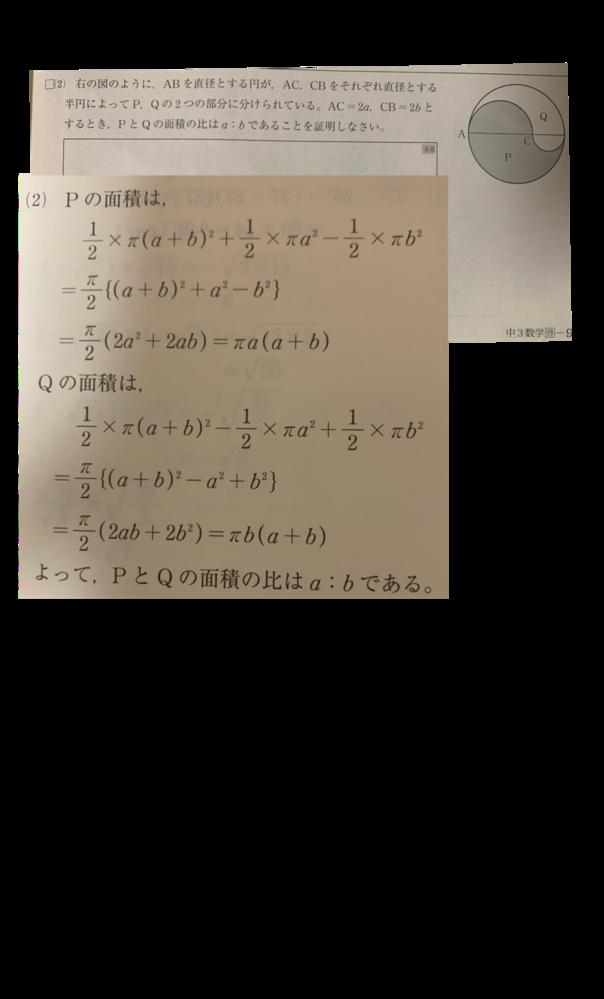 """どなたかこの中学3年生の式の計算の利用の分野での""""証明の解説""""の解説をしてくれませんか?"""